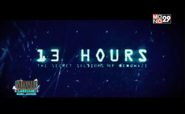 Movie-Language-จากภาพยนตร์เรื่อง-13-hours-13-ชม.-ทหารลับแห่งเบนกาซี