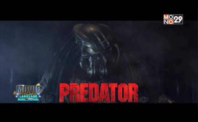 Movie-Language-จากภาพยนตร์เรื่อง-Alien-vs.-Predator-สงครามชิงเจ้ามฤตยู