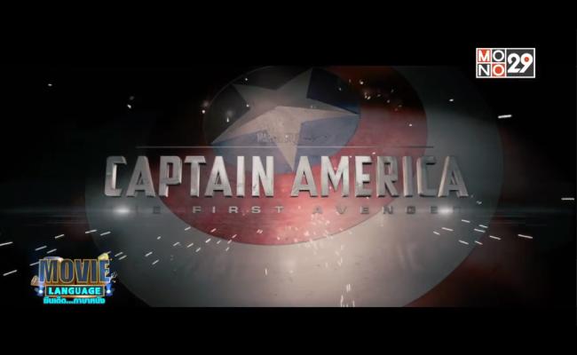 Movie-Language-จากภาพยนตร์เรื่อง-Captain-America-The-First-Avenger