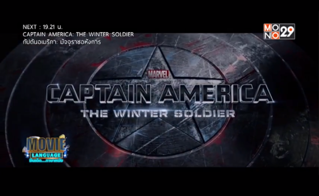 Movie-Language-จากภาพยนตร์เรื่อง-Captain-America-The-Winter-Soldier