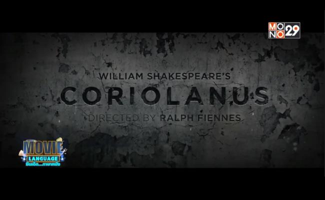 Movie-Language-จากภาพยนตร์เรื่อง-Coriolanus-จอมคนคลั่งล้างโคตร