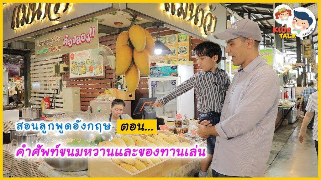 ชวนลูกชิม ขนมหวาน ของกินเล่น ภาษาอังกฤษต้องพูดอย่างไร