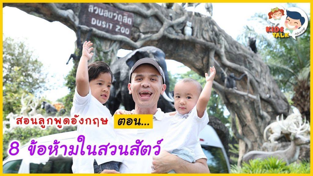 ชวนลูก เที่ยวสวนสัตว์ ให้สนุก กับป้ายเตือนภาษาอังกฤษควรรู้