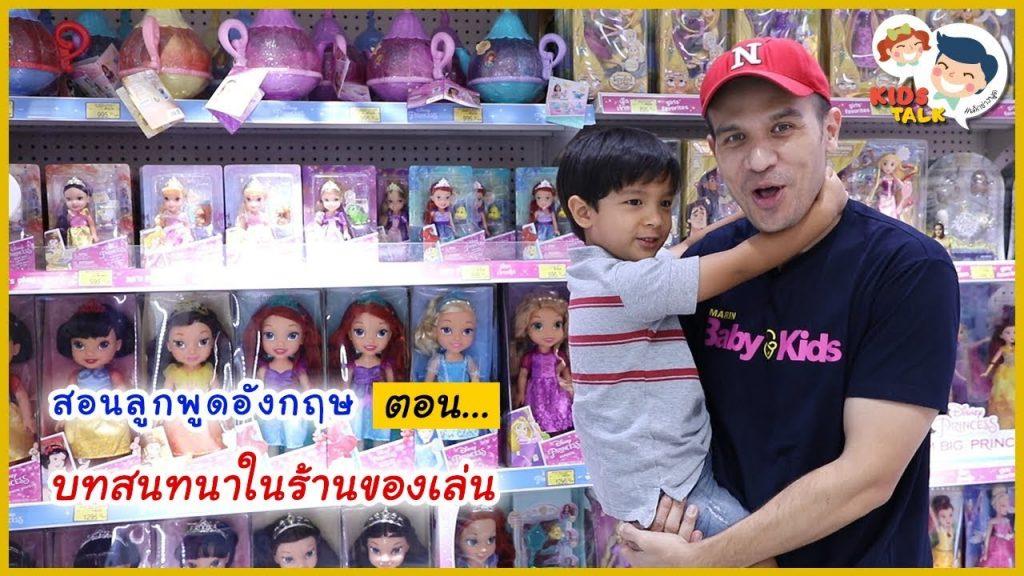 ตุ๊กตุ่น ตุ๊กตา ของเล่น ภาษาอังกฤษ พูดอย่างไร