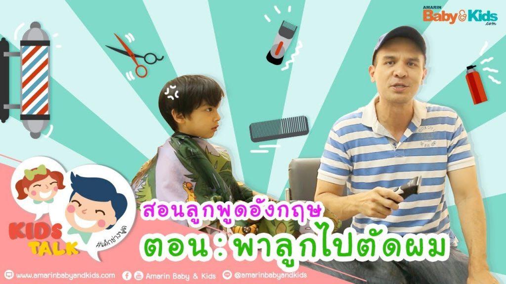 พาลูกไปตัดผม ภาษาอังกฤษ ต้องพูดอย่างไร? : Daddy Talks