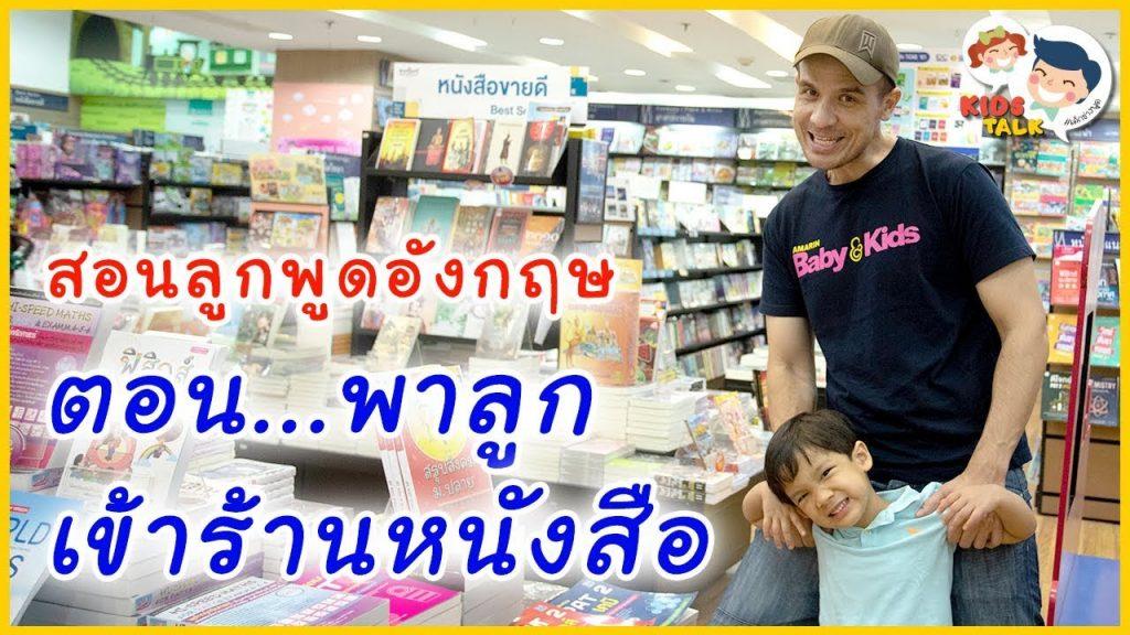 รวม คำศัพท์ภาษาอังกฤษในร้านหนังสือ สอนให้ลูกเก่งได้แบบง่ายๆ : Daddy Talk