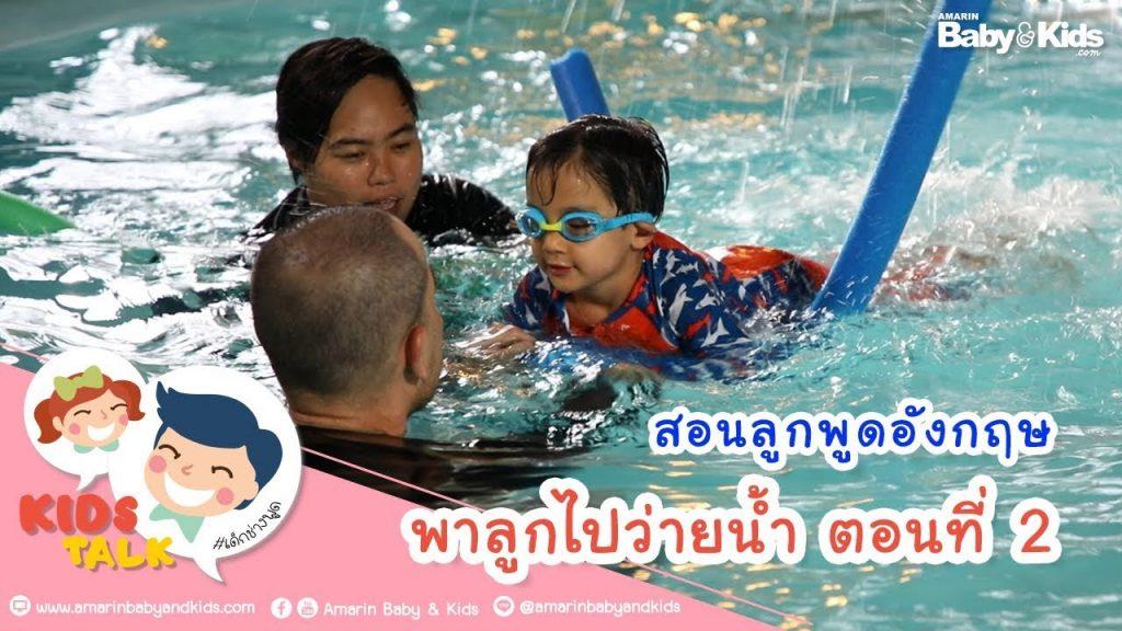 เทคนิคสอนลูกว่ายน้ำ กับ อ.คริส วิธีเอาตัวรอด เพื่อป้องกันลูกจมน้ำ : Daddy Talk