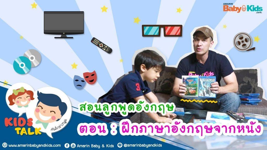 เรียนรู้คำศัพท์ ฝึกภาษาอังกฤษจากหนัง กับ อ. คริส : Daddy Talks