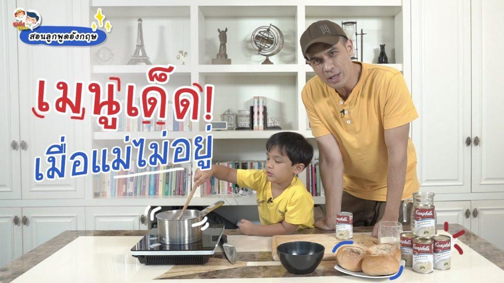 แม่ไม่อยู่กินอะไรดี? กับวิธี ทำซุปครีมเห็ด ทำง่าย อร่อยไว ที่ใครๆก็ทำได้