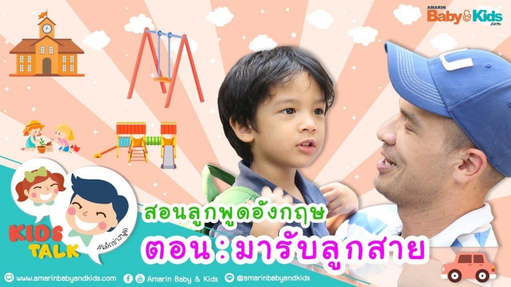 ไปรับ ไปส่งลูกที่โรงเรียน ภาษาอังกฤษ ต้องพูดยังไง? : Daddy Talks