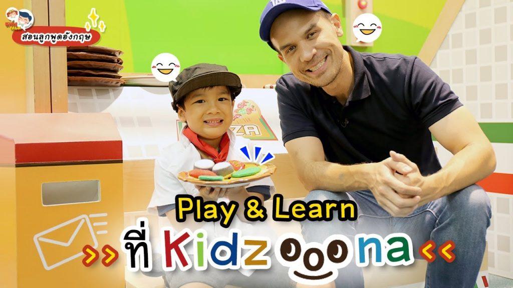 Daddy Talks EP68 l ชวนลูกเรียนผ่านการเล่น เป็นภาษาอังกฤษ ทีคิดส์ซูน่า @Kidzooona