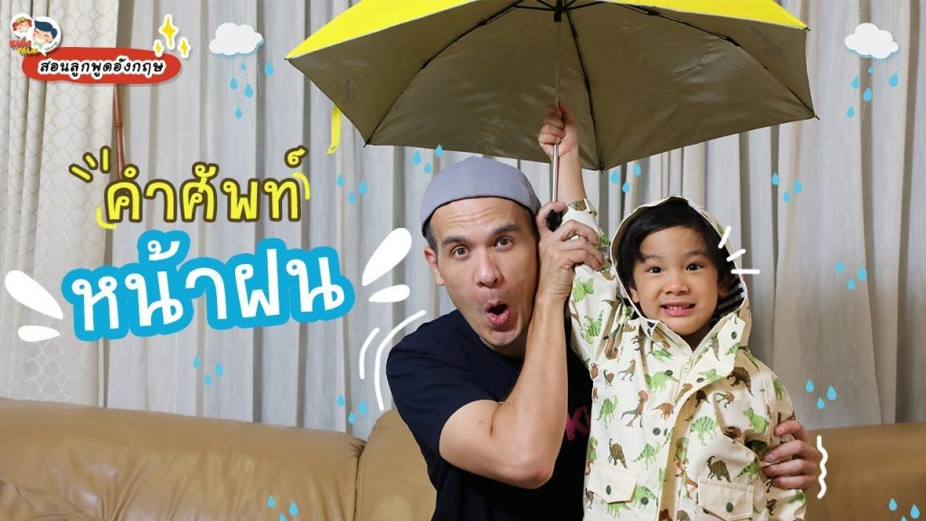 DaddyTalks Ep65 l ฝนตกน่าเบื่อ มาเรียนรู้ คำศัพท์หน้าฝน แสนสนุกกันดีกว่า