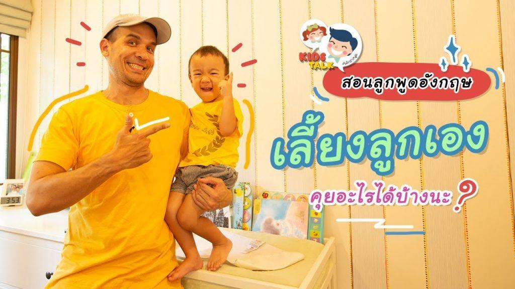 EP54 เลี้ยงลูกอยู่บ้าน คนเดียวทั้งวัน จะพูดภาษาอังกฤษอะไรกับลูกดี