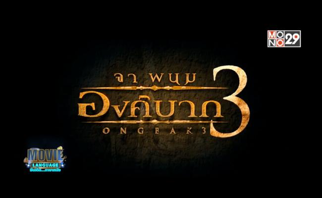 Movie-Language-จากภาพยนตร์เรื่อง-องค์บาก-3-Ong-Bak-3