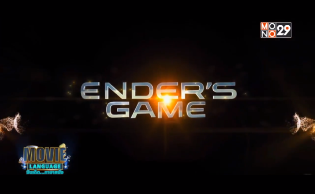 Movie-Language-จากภาพยนตร์เรื่อง-Ender_s-Game