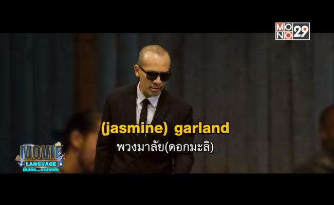 Movie-Language-จากภาพยนตร์เรื่อง-Fast-_-Furious-4