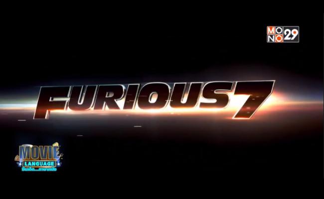 Movie-Language-จากภาพยนตร์เรื่อง-Fast-and-Furious-7-เร็ว…แรง-ทะลุนรก-7