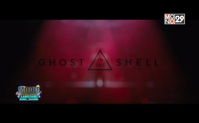 Movie-Language-จากภาพยนตร์เรื่อง-Ghost-in-the-Shell