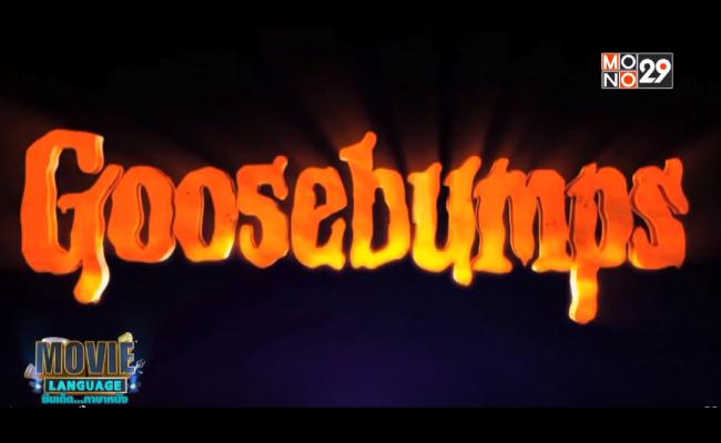 Movie-Language-จากภาพยนตร์เรื่อง-Goosebumps-คืนอัศจรรย์ขนหัวลุก
