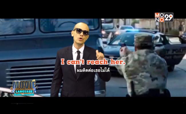 Movie-Language-จากภาพยนตร์เรื่อง-Jack-Reacher-Never-Go-Back-ยอดคนสืบระห่ำ-2