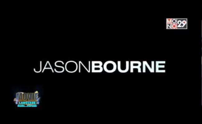 Movie-Language-จากภาพยนตร์เรื่อง-Jason-Bourne-ยอดจารชนคนอันตราย