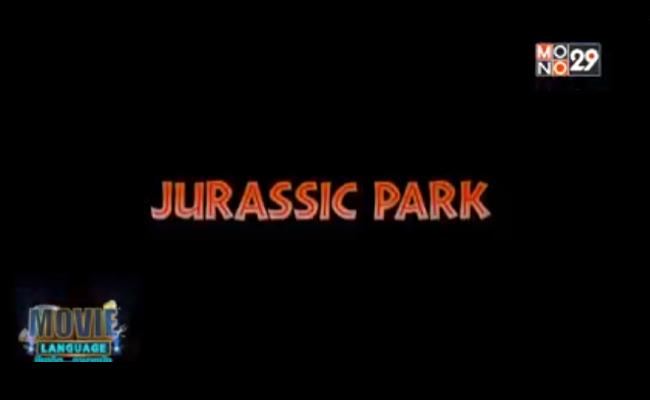 Movie-Language-จากภาพยนตร์เรื่อง-Jurassic-Park-กำเนิดใหม่ไดโนเสาร์