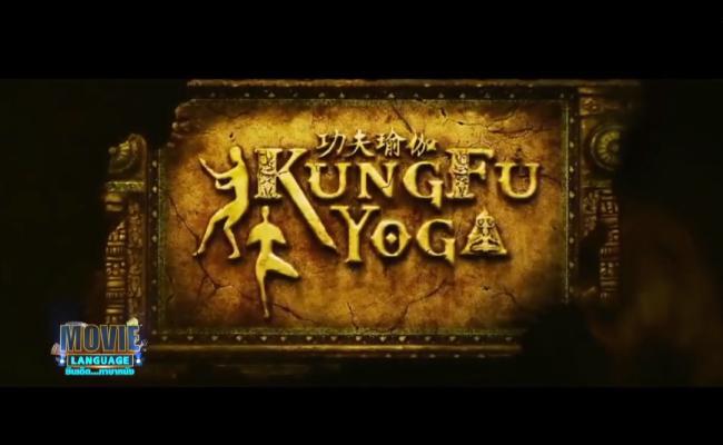 Movie-Language-จากภาพยนตร์เรื่อง-Kung-Fu-Yoga-โยคะสู้ฟัด