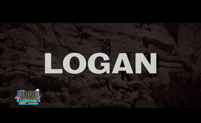 Movie-Language-จากภาพยนตร์เรื่อง-Logan