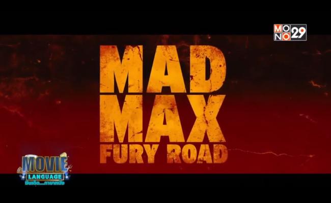 Movie-Language-จากภาพยนตร์เรื่อง-Mad-Max-Fury-Road-แมดแม็กซ์-ถนนโลกันตร์