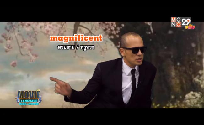 Movie-Language-จากภาพยนตร์เรื่อง-Maleficent-มาเลฟิเซนต์-กำเนิดนางฟ้าปีศาจ