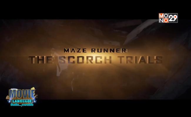 Movie-Language-จากภาพยนตร์เรื่อง-Maze-Runner-2-The-Scorch-Trials-สมรภูมิมอดไหม้