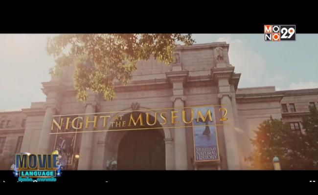Movie-Language-จากภาพยนตร์เรื่อง-Night-At-The-Museum-Battle-of-The-Smithsonian-มหึมาพิพิธภัณฑ์-ดับเบิ้ลมันส์ทะลุโลก