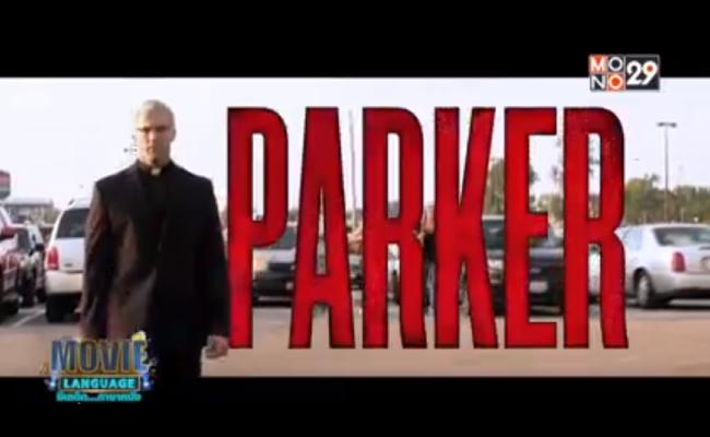 Movie-Language-จากภาพยนตร์เรื่อง-Parker-ปล้นมหากาฬ