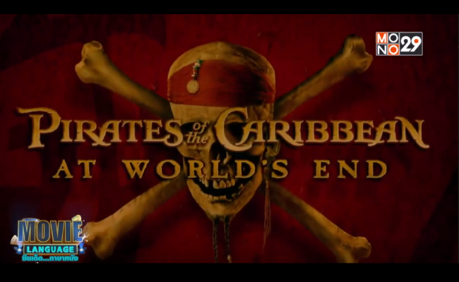 Movie-Language-จากภาพยนตร์เรื่อง-Pirates-of-the-Caribbean-3-At-World_s-end-ผจญภัยโจรสลัดสุดขอบโลก