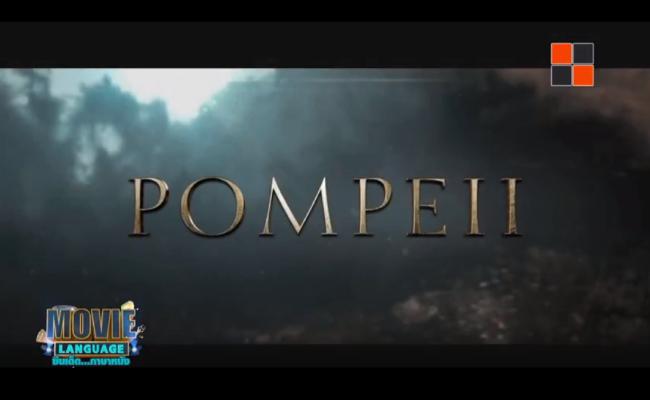 Movie-Language-จากภาพยนตร์เรื่อง-Pompeii-ไฟนรกถล่มปอมเปอี