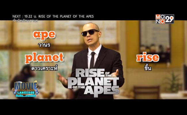 Movie-Language-จากภาพยนตร์เรื่อง-Rise-of-the-Planet-of-the-Apes-กำเนิดพิภพวานร