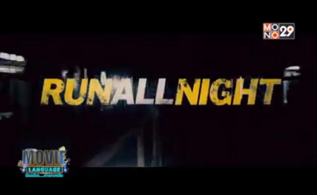 Movie-Language-จากภาพยนตร์เรื่อง-Run-All-Night-คืนวิ่งทะลวงเดือด