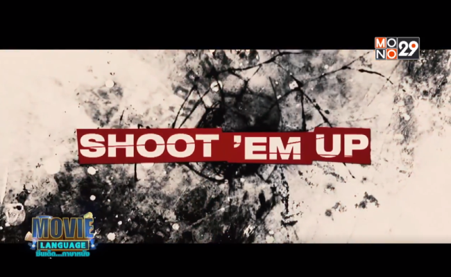Movie-Language-จากภาพยนตร์เรื่อง-Shoot-_Em-Up-ยิงแม่งเลย
