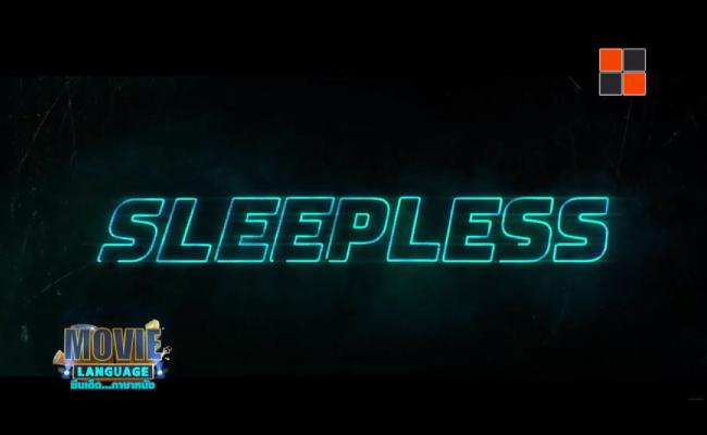 Movie-Language-จากภาพยนตร์เรื่อง-Sleepless-คืนเดือด-คนระห่ำ-[PROMO]