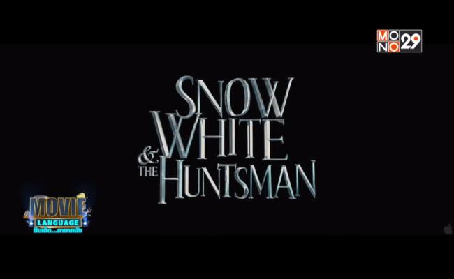 Movie-Language-จากภาพยนตร์เรื่อง-Snow-White-and-the-Huntsman