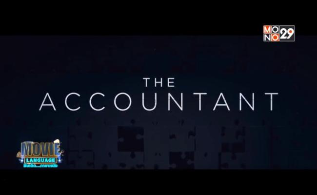 Movie-Language-จากภาพยนตร์เรื่อง-The-Accountant-อัจฉริยะคนบัญชีเพชฌฆาต