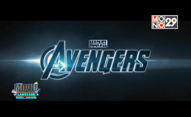 Movie-Language-จากภาพยนตร์เรื่อง-The-Avengers-ดิอเวนเจอร์ส