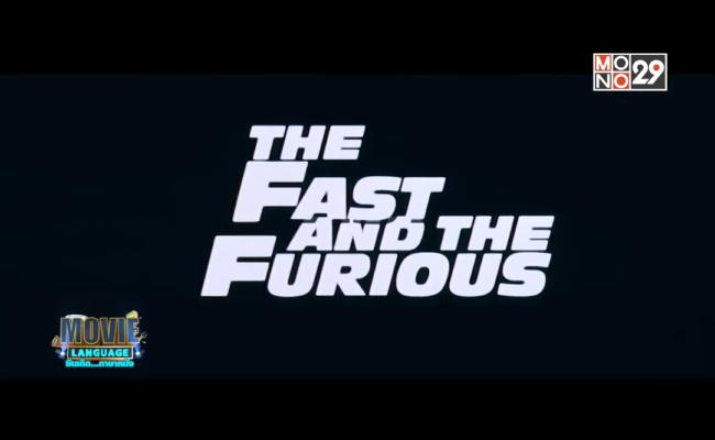 Movie-Language-จากภาพยนตร์เรื่อง-The-Fast-and-the-Furious