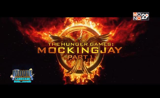 Movie-Language-จากภาพยนตร์เรื่อง-The-Hunger-Games-Mockingjay-Part-1