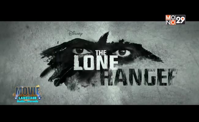 Movie-Language-จากภาพยนตร์เรื่อง-The-Lone-Ranger