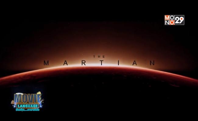 Movie-Language-จากภาพยนตร์เรื่อง-The-Martian-กู้ตาย-140-ล้านไมล์