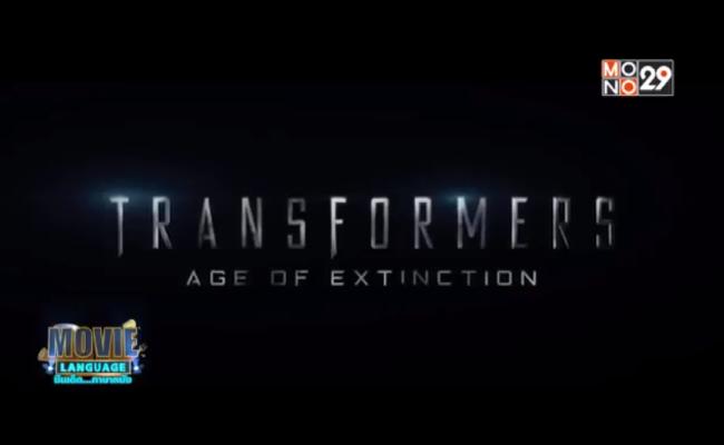 Movie-Language-จากภาพยนตร์เรื่อง-Transformers-Age-of-Extinction