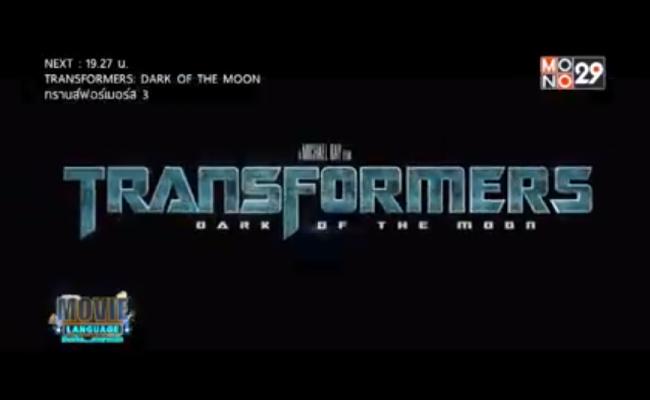 Movie-Language-จากภาพยนตร์เรื่อง-Transformers-Dark-of-the-Moon