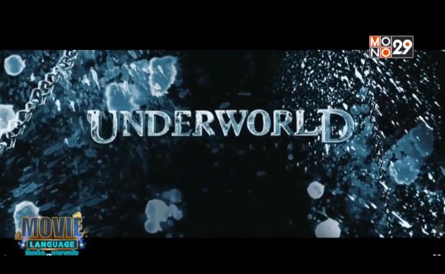 Movie-Language-จากภาพยนตร์เรื่อง-Underworld--Rise-of-the-Lycans