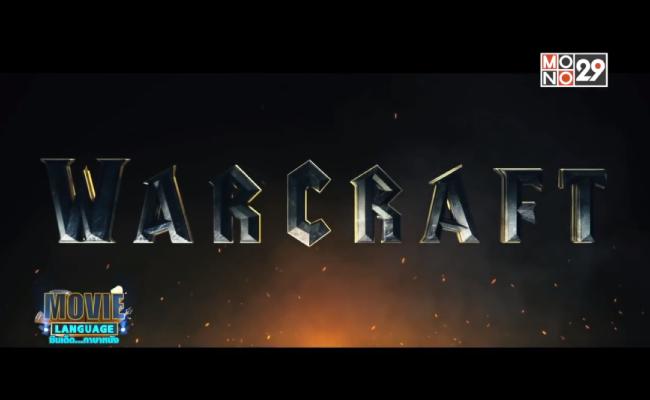Movie-Language-จากภาพยนตร์เรื่อง-Warcraft